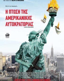 Η Πτώση της Αμερικανικής Αυτοκρατορίας (La chute de l'empire américain / The Fall of the American Empire)