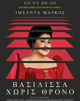 Ιμέλντα Μάρκος: Βασίλισσα Χωρίς Θρόνο (The Kingmaker)